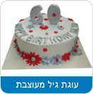עוגת גיל מעוצבת